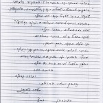 מכתב תודה מבלהה זלמנסון