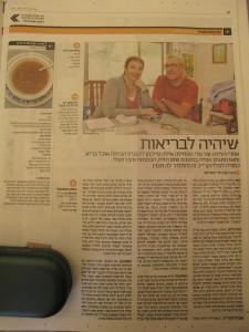 משפחתי ואני במדור הבישול של עיתון העיר רעננה